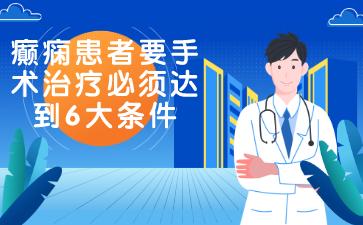癫痫患者要手术治疗必须达到6大条件