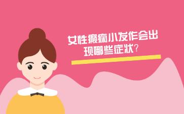女性癫痫小发作会出现哪些症状
