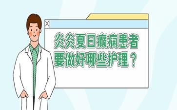 炎炎夏日癫痫患者要做好哪些护理